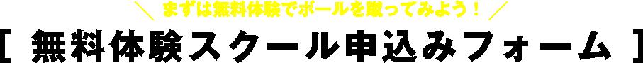 [ 無料体験スクール申込みフォーム ]