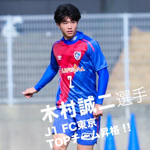 木村 選手